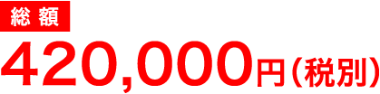 420,000円