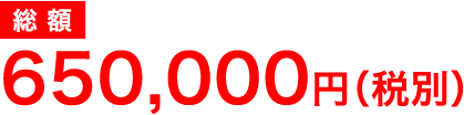 650,000円