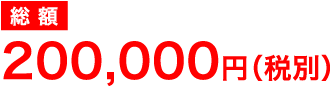 200,000円