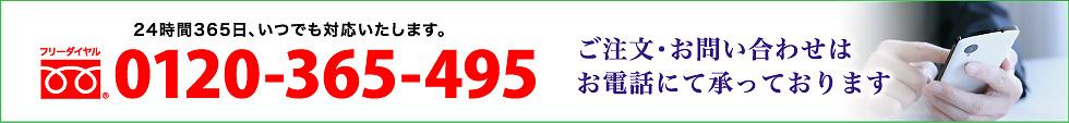 リーダイヤル0120-365-495